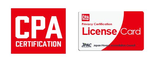 認定CPA資格  個人情報取扱従事者資格
