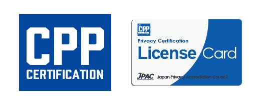 認定CPP資格  個人情報管理者資格